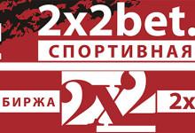 2×2 bet — биржа ставок, букмекерская контора 2x2bet