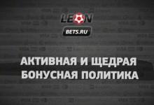 Leon bets — букмекерская контора Leonbets
