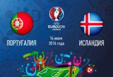 Прогноз на Португалия — Исландия, Футбол