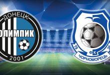 Прогноз на Олимпик — Черноморец, Футбол