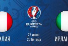 Прогноз на Италия — Ирландия, Футбол