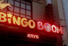 БК Бинго Бум стала партнером видеоблогера