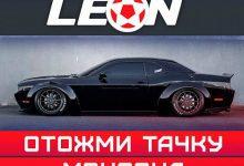 Леон подарит своему клиенту Dodge Challenger